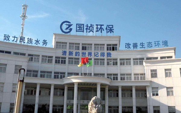 Anhui Guozhen environmental protection Co., Ltd.